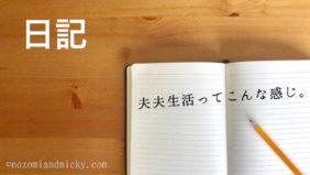 【ゆるゆる日記】旦那さんの日本語が可愛いすぎる…!