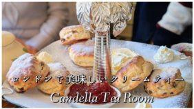 【オフ会】ロンドンの優雅なティールームで美味しいスコーンと紅茶を頂きました。